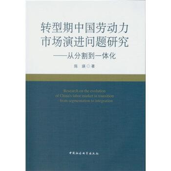 转型期中国劳动力市场演进问题:从分割到一体化