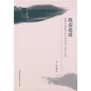 """抚壶论道:造物史视野中的先秦青铜""""壶""""形器"""