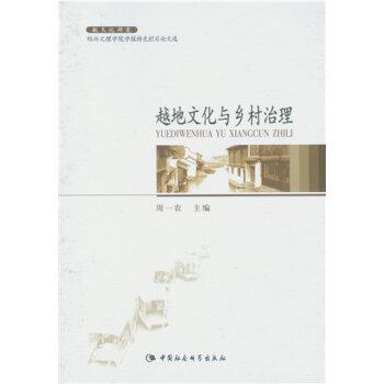 越地文化与乡村治理