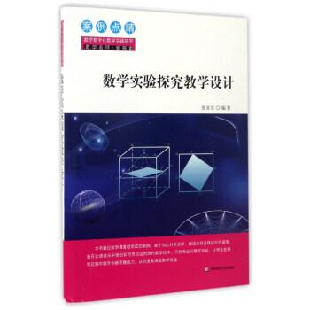 数学实验探究教学设计