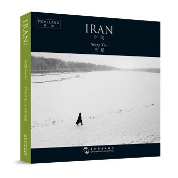 伊朗(精装)