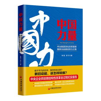 中国力量:中冶集团深化改革重铸国家冶金建设实力之路
