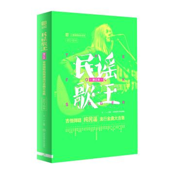 民谣歌王:吉他弹唱纯民谣流行金曲大合集(增订本)(2018二维码视频示范版)