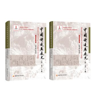 中国铸造发?#25925;�P?#31532;一卷)(套装共2册)(精装)