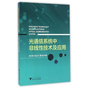 光通信系统中非线性技术及应用