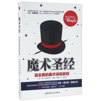 魔术圣经:超全面的魔术训练教程