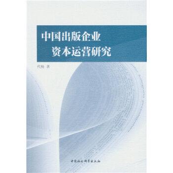 中国出版企业资本运营研究
