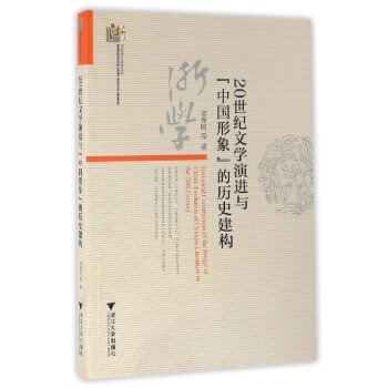 """20世纪文学演进与""""中国形象""""的历史建构"""