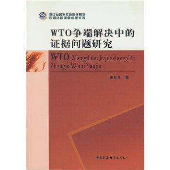 WTO争端解决中的证据问题研究