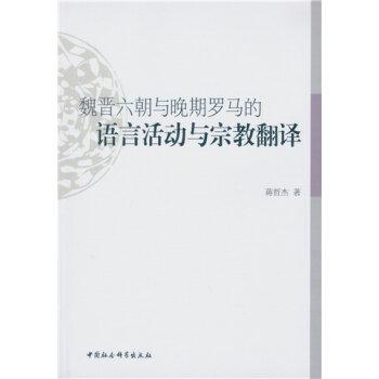 魏晋六朝与晚期罗马的语言活动与宗教翻译