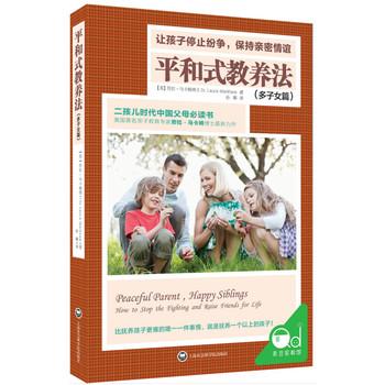 平和式教养法(多子女篇):让孩子停止纷争,保持亲密情谊