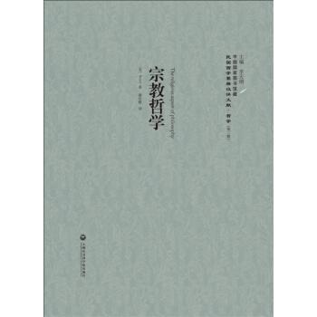 民国西学要籍汉译文献·哲学:宗教哲学