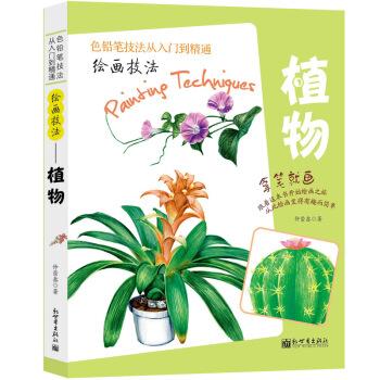 绘画技法——植物