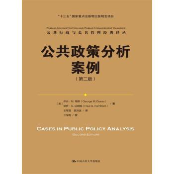 公共政策分析案例(第二版)