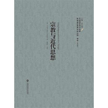 宗教与近代思想/民国西学要籍汉译文献·哲学