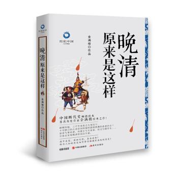 历史中国白金升级版:晚清原来是这样