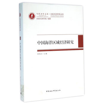 中国海洋区域经济研究