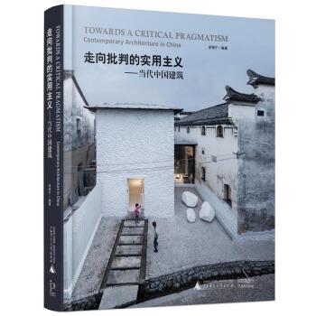 走向批判的实用主义:当代中国建筑 Contemporary Architecture in Ch