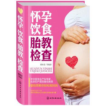 怀孕饮食胎教检查