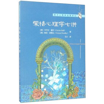 西方心理学名著译丛:荣格心理学七讲