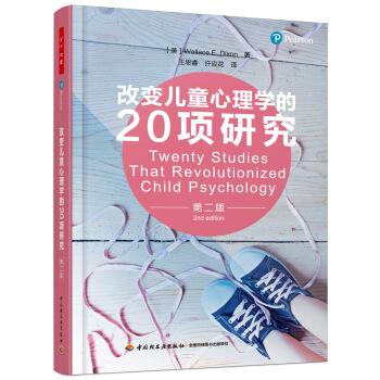 改变儿童心理学的20项研究(第二版)