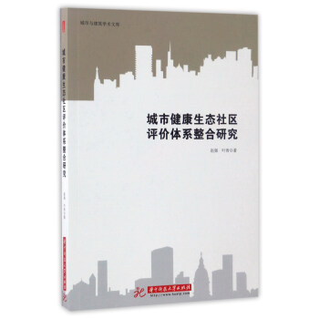 城市健康生态社区评价体系整合研究/城市与建筑学术文库