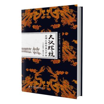 从丝绸之路到一带一路丛书:大汉辉煌:丝绸之路的盛大开拓(精装)
