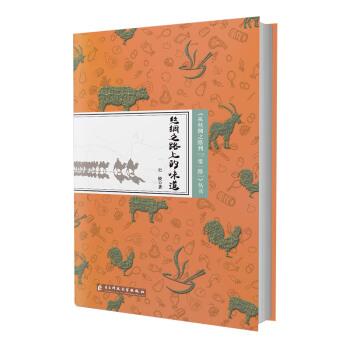 从丝绸之路到一带一路丛书:丝绸之路上的味道(精装)