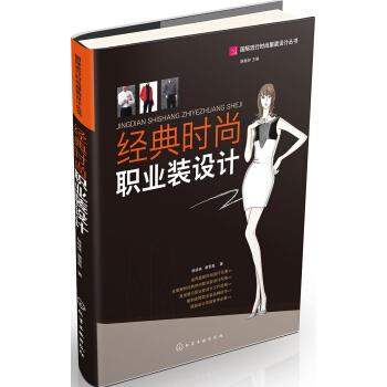 国际流行时尚服装设计丛书--经典时尚职业装设计
