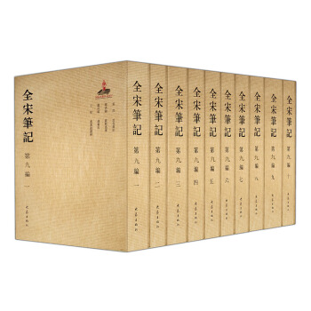 全宋笔记第九编(全10册)