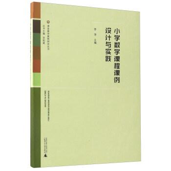 课堂教学案例研究丛书:小学数学课程课例设计与实践