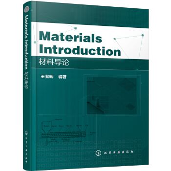 Materials Introduction (材料导论)