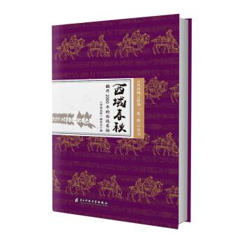 从丝绸之路到一带一路丛书:西域春秋:翻开2000年的西域卷轴(精装)