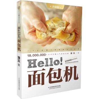 hello!面包机(升级版)