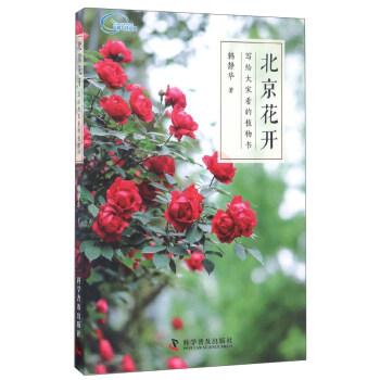 北京花开(写给大家看的植物书)