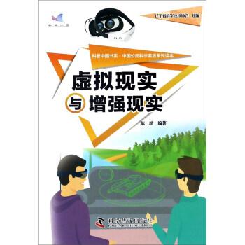 虚拟现实与增强现实/中国公民科学素质系列读本/科普中国书系