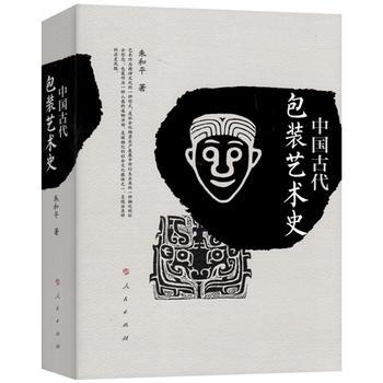 中国古代包装艺术史