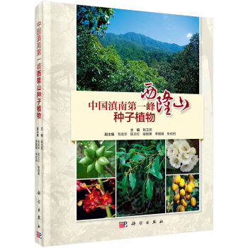 中国滇南第一峰——西隆山种子植物