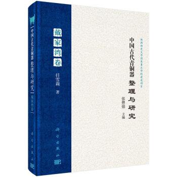 中国古代青铜器整理与研究·第三卷·戴家湾卷