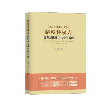 制度性权力:国际规则重构与中国策略