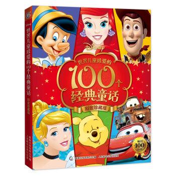 世界儿童珍爱的100个经典童话(彩金珍藏版)