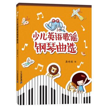 少儿英语歌谣钢琴曲选