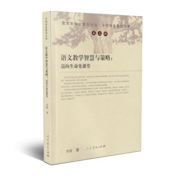 中国特级教师文库 第五辑 语文教学智慧与策略:迈向生命化课堂
