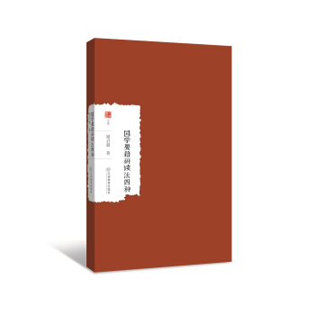 大家学术丛书:国学要籍研读法四种