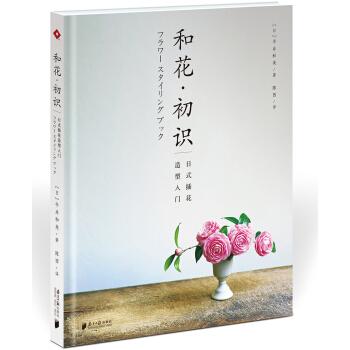 和花.初识:日式插花造型入门(精装)
