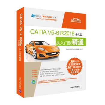 CATIA V5-6 R2016中文版从入门到精通(配光盘)