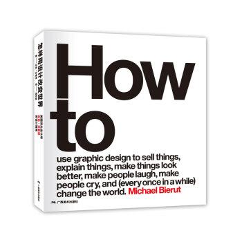 怎样用设计改变世界:美国顶尖设计师迈克·贝鲁特的设计指南