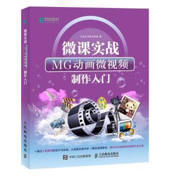 微课实战:MG动画微视频制作入门