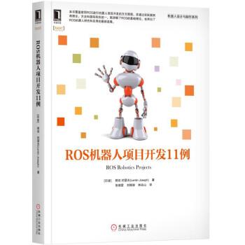 机器人设计与制作系列:ROS机器人项目开发11例