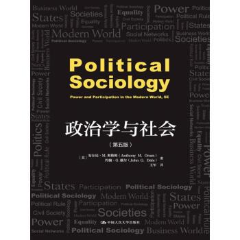 人文社科悦读坊:政治学与社会(第五版)